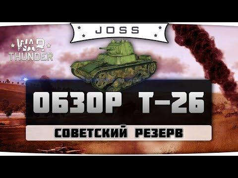 Обзор Т-26 | War Thunder | Гайд
