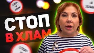 СТОП В ХЛАМ | Марина Федункив шоу