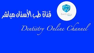 Rubber dam application: Dr Muhannad takruri