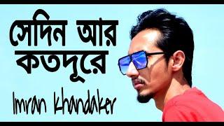 Shedin Ar Koto Dure সেদিন আর কত দূরে | Imran Khandaker সেরাকণ্ঠ