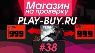 #38 Магазин на проверку - play-buy.ru (КУПИЛ METRO EXODUS ЗА 999 РУБЛЕЙ)  МЕТРО ИСХОД БЕСПЛАТНО!