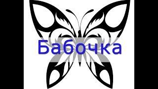 видео Сонник Бабочка
