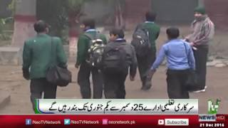 Punjab Govt Announce Winter Vacations In Govt & Private Schools   Neo News