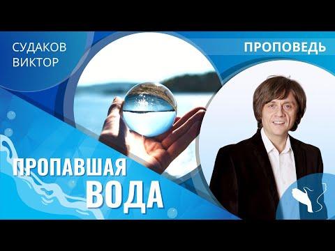 Виктор Судаков - Пропавшая вода