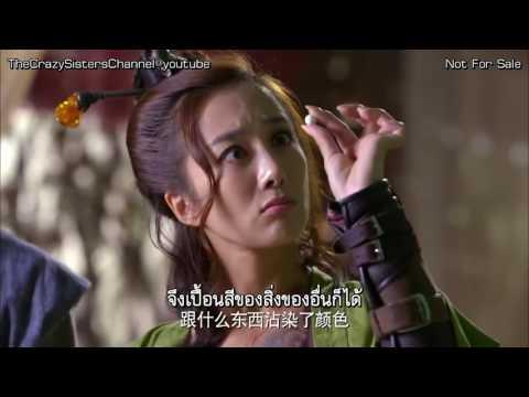 จอมโจรเซียวสืออีหลาง 2015 ซับไทย ตอนที่ 20