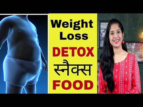 DIET स्नैक्स | Weight Loss Diet Detox Food Supplement | DIET Snacks