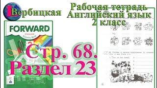 ГДЗ Стр 68  Рабочая тетрадь 2 класс Вербицкая  английский Forward раздел 23