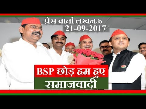 समाजवादी परिवार मे सबका स्वागत, अखिलेश यादव प्रेस वार्ता लखनऊ । Akhilesh Yadav Press Conference