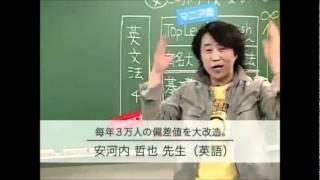 東進ハイスクールCM まとめ thumbnail