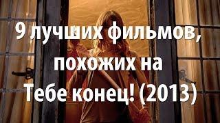 9 лучших фильмов, похожих на Тебе конец! (2013)