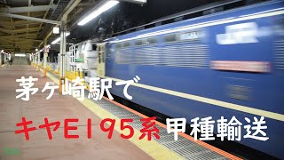 キヤE195系LT-2編成甲種輸送が茅ヶ崎駅を通過する動画