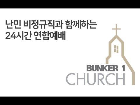 [김용민TV] 김용민 브리핑 - 벙커1교회 연대예배 LIVE#2 (24시간)