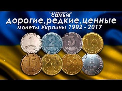 САМЫЕ ДОРОГИЕ, РЕДКИЕ И ЦЕННЫЕ МОНЕТЫ УКРАИНЫ 1992-2017!