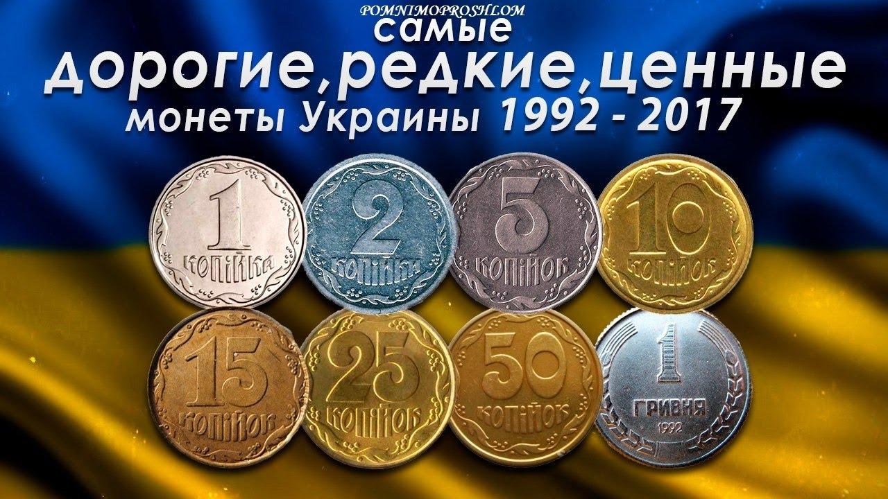 Дорогие монеты в украине сколько стоит 20 руб 1992 года цена