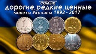 видео Монеты Украины. 10 самых редких и дорогих экземпляров