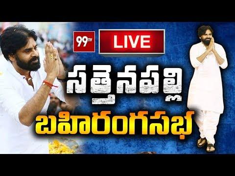 Live: జనసేన సత్తెనపల్లి బహిరంగ సభ | Pawan Kalyan Sattenapalle Public Meet | Exclusive | 99TV Telugu