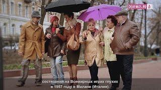 "ФИЛЬМ о глухих гимнастах ""УСПЕХ ДО КОНЦА"""