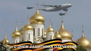 23 февраля-День Защитника Отечества)Музыкальное поздравление видео открыткой