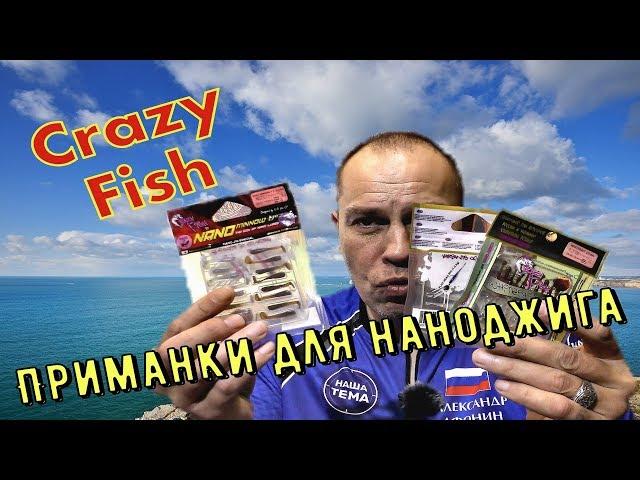 Обзор приманок для наноджига, мормышинга. Приманки CRAZY FISH