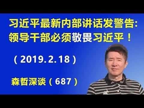 """习近平最新内部讲话发警告:领导干部必须""""敬畏""""习近平!(2019.2.18)"""