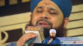 Sarkar Ka Madina - Owais Raza Qadri Mehfil E Naat Clifton Karachi 6 Jan 2015