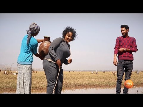 EBS Special Gena Show:  የዉሀ ስጦታ/ Water For Life - Part 1