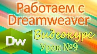 Dreamweaver. Справка специальных символов. Урок 9