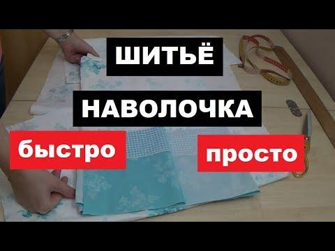 видео: КРОИМ И ШЬЕМ НАВОЛОЧКУ    50х70
