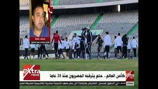 الآن | محمد عمارة: عبد الله السعيد قيمة كبيرة وسيفتقده المنتخب في مباراة اليوم