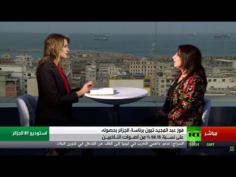 مناقشة نتائج الانتخابات في الجزائر - تغطية خاصة من الجزائر العاصمة  - نشر قبل 3 ساعة