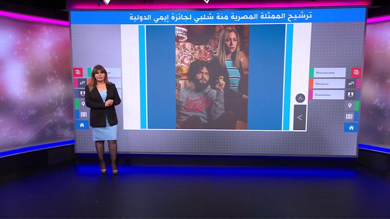 ترشيح الممثلة المصرية منة شلبي لجائزة -الإيمي- العالمية لدورها في مسلسل -كل أسبوع يوم جمعة-  - 18:56-2021 / 9 / 24