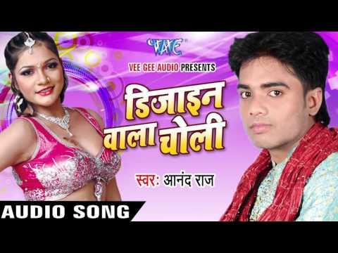 चोली पे गोली | Choli Pe Goli | Design Wala Choli | Anand Raj | Bhojpuri Song