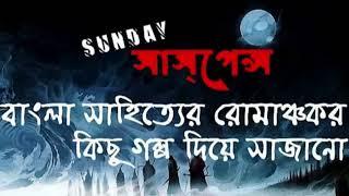 সত্যজিত স্পেশাল By Sunday Suspense