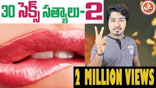 30 Interesting Facts About Love Making in Telugu | Vikram Aditya Latest Videos | Part 2