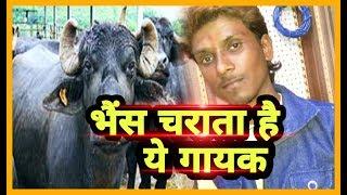 #गाय_भैंस_चराने_वाला_साधारण_गांव_गरीब_घर_का_लड़का भोजपुरी का सुपरस्टार गायक बनेगा Singer Dhirajlal