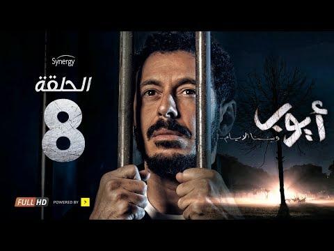 مسلسل أيوب الحلقة 8 الثامنة - بطولة مصطفى شعبان | Ayoob series - Episode 08