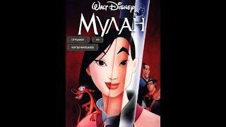 Фінальний уривок, Мулан вбиває Шань-Ю (Мулан/Mulan)1998