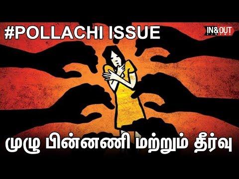 உண்மையில் நடந்தது என்ன?? முழு பின்னணி மற்றும் தீர்வு!! Pollachi Case Issue