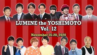 ルミネtheよしもと 本公演ダイジェスト動画Vol. 12 LUMINE the YOSHIMOTOMain Show Digest  Vol. 12