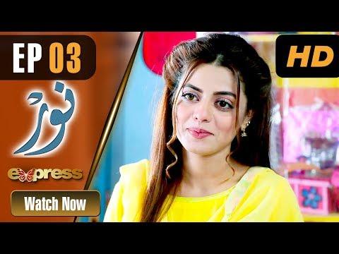 Noor - Episode 3 - Express Entertainment