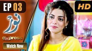 Pakistani Drama | Noor - Episode 3 | Express Entertainment Dramas | Asma, Agha Talal, Adnan Jilani