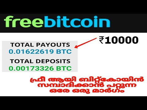 EARN FREE BITCOIN IN MALAYALAM