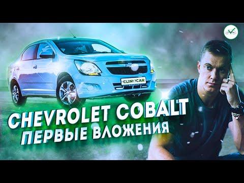 Chevrolet Cobalt #2 Что сделано? Сколько потратил? | Clinlicar Автоподбор