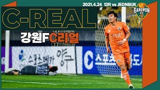 강원FC리얼 - 2021 K리그1 12R 전북전