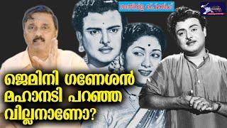 ജെമിനി ഗണേശൻ മഹാനടി പറഞ്ഞ വില്ലനാണോ? | Gemini Ganesan | Kaadhal Mannan | Light Camera Action