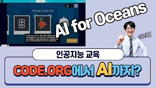 [인공지능교육 AI] 코드닷오알지(code.org)에서…