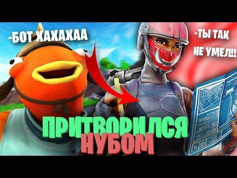 Притворился НУБОМ Против ТОКСИКА ТИК-ТОКЕРА в ФОРТНАЙТ