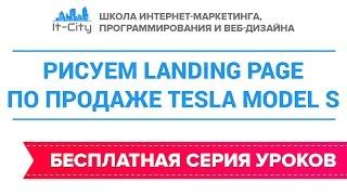 Практика создания Landing Page. Урок 3. Галерея