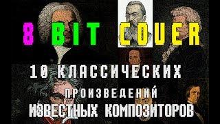 10 классических произведений известных композиторов 8 BIT Cover Version