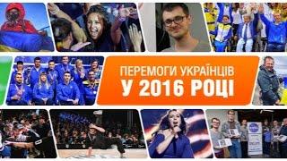 Евровидение, Паралимпиада и вершина Эвереста  яркие победы украинцев в 2016